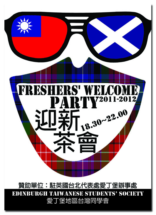 Objective of Freshers Party Freshers' Welcome Party